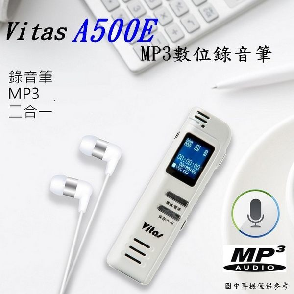 【VITAS】A500E MP3數位錄音筆 32G(黑)