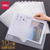 文件袋透明a4文件夾 學生用試卷收納袋辦公用品檔案袋票據袋 星河光年