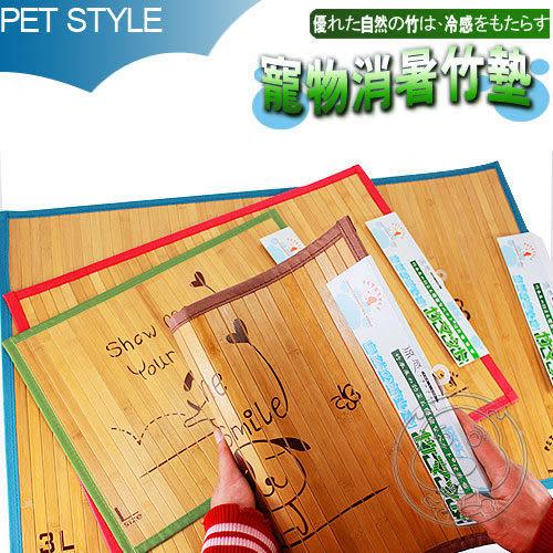 【 培菓平價寵物網】Pet Style》寵物夏暑冬暖2用竹席墊2L (天然涼)65*50cm