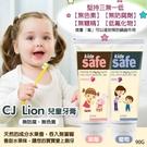韓國CJ Lion 兒童牙膏 90g...