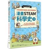 漫畫STEAM科學史3中世紀前期至文藝復興,奠定科學基礎知識(中小學生必讀科普新