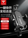 摩托車手機導航支架防震固定鋁合金外賣騎手電瓶電動車手機機支架