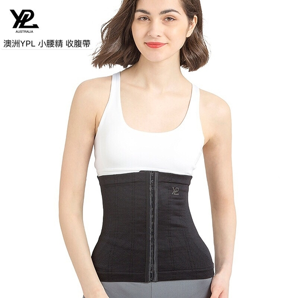 澳洲YPL正品2020年新品 小腰精 收腹帶 束腰帶 塑身腰圍 均碼
