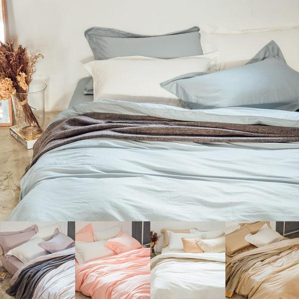 被套床包組-加大【純色-共5色】100%精梳棉;素色;LAMINA台灣製