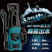 SAMURAI SR MAX 武士刀創新雙噴頭 高壓清洗機