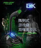 麥克風GK游戲電腦麥克風電腦話筒臺式主播YY語音直播家用有線K歌夢依港