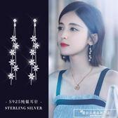 花朵長款流蘇耳環韓國氣質個性吊墜網紅超仙耳飾品純銀耳釘『韓女王』