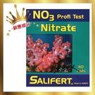 Salifert 荷蘭【NO3硝酸鹽測試劑 (60次)】可測60次 魚事職人