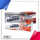 PASTA del CAPITANO 義大利隊長 修護牙膏 75ml(清新口氣 / 口腔全面防護)【巴黎丁】