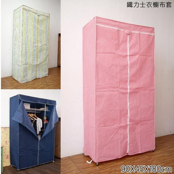 【JL精品工坊】鐵力士衣櫥專用布套90*45*180cm