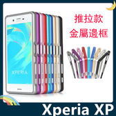SONY Xperia X Performance F8132 推拉式金屬邊框 後蓋簍空 免螺絲款 保護框 保護套 手機套 手機殼