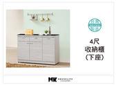 【MK億騰傢俱】AS277-02雪松浮雕4尺收納餐櫃下座(含黑白根石面)