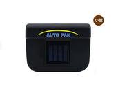【太陽能排風扇小號】汽車用降溫風扇 車載電風扇 環保免電池通風排熱氣空調扇