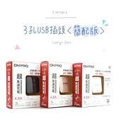 萬國旅行 充電器 ONPRO 三孔插頭 (簡配版)