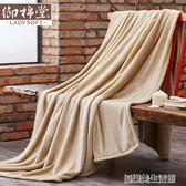 毛毯加厚法蘭絨珊瑚絨午睡毯小空調毯子夏季單人薄被子床單1.8m床