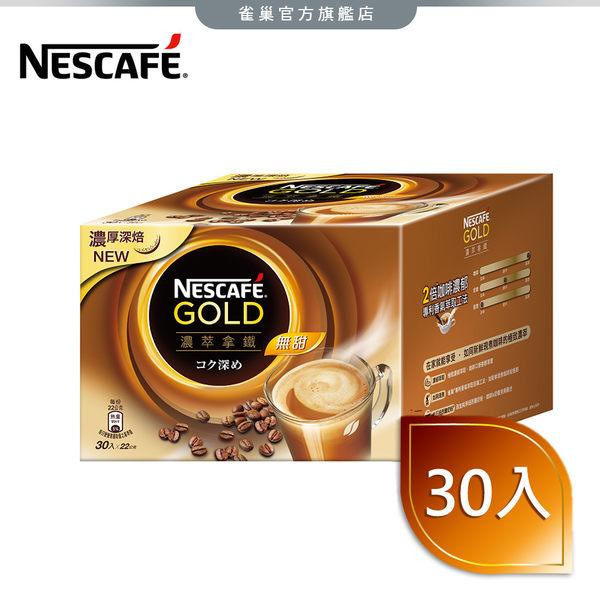 【雀巢】金牌咖啡無甜二合一濃萃拿鐵(22g*30入) / 全新上市