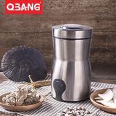 磨豆機 QBANG磨粉機中藥磨豆機電動咖啡豆研磨機不銹鋼家用小型粉碎機