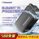Tronsmart ELEMENT T2 戶外隨身 藍芽喇叭 防水 防震 長時間播放 防水喇叭