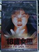 挖寶二手片-N08-099-正版DVD-日片【18歲女巫】-佐伯日菜子(直購價)