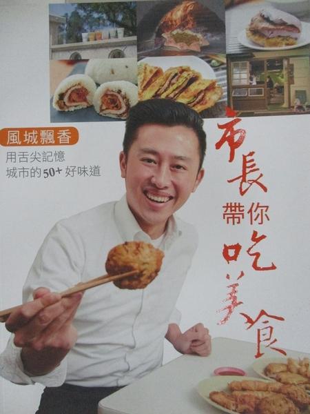 【書寶二手書T5/餐飲_KH8】市長帶你吃美食-用舌尖記憶城市的50+好味道_新竹市政府
