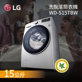【24期0利率+基本安裝+舊機回收】LG 樂金 WD-S15TBW WiFi滾筒洗衣機(蒸洗脫) 冰磁白 15公斤