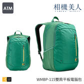 Case Logic 雙肩平板電腦後背包 WMBP-115 葉綠色 15.6吋/10.1吋 筆電包