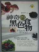 【書寶二手書T2/養生_HRI】神奇的黑色食物_黃中平