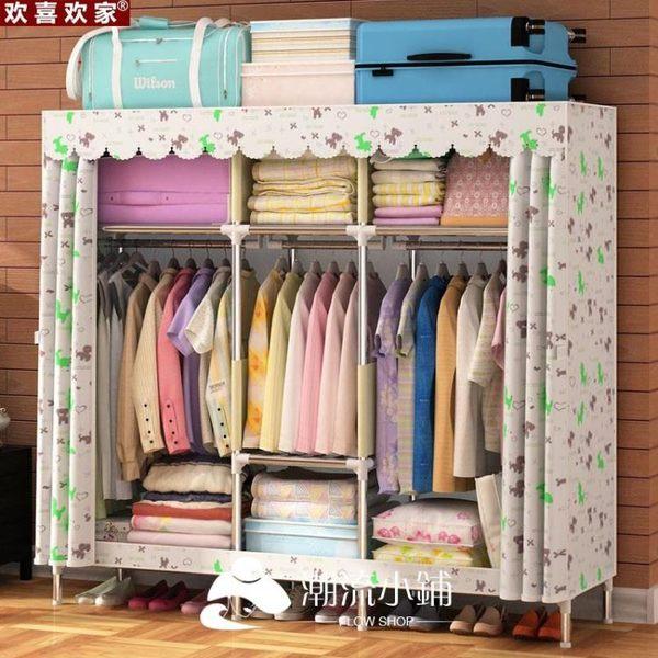 簡易布衣柜布藝鋼架組裝衣櫥鋼管加粗加固 潮流小鋪
