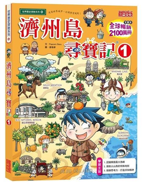 濟州島尋寶記(1)