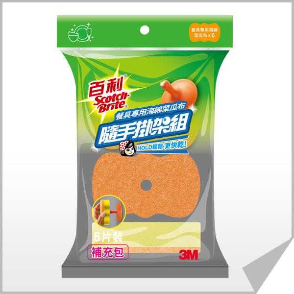3M 百利菜瓜布 隨手掛架組 5片裝補充包-餐具專用海綿菜瓜布 箱購(共100片)  送吸盤掛架4入