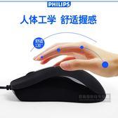 飛利浦PHILIPS 游戲滑鼠有線靜音無聲辦公USB 女筆記本臺式電腦光電機械cf  主義