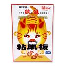 安德生鼠愛呷-粘鼠板/黏鼠板大片2入(胖貓)