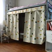 宿舍神器床簾下鋪遮光透氣女生防塵窗簾韓式上鋪寢室學生床幔床圍【潮咖地帶】