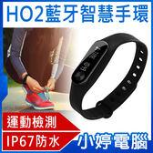 【24期零利率】全新 HO2藍牙智慧手環 運動檢測 步數檢測 來電顯示 睡眠檢測 IP67防水 抬腕亮屏