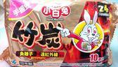 【手握式 日本製小白兔暖暖包10個入 24小時 】063682 手握暖暖包 暖暖包 保暖用【八八八】e網購
