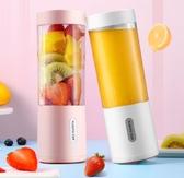 榨汁杯便攜式榨汁機家用水果小型充電迷你炸果汁機電動學生榨汁杯220V新年提前熱賣