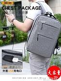 後背包商務男士後背包韓版潮流簡約電腦包休閒女旅行背包中學生書包時尚  雲朵 上新