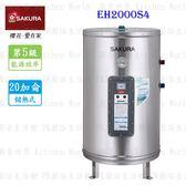 【PK廚浴生活館】 高雄 櫻花牌 EH2000S4  20加侖   儲熱式 電熱水器 EH2000 實體店面