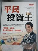 【書寶二手書T3/勵志_NIX】平民投資王_劉鳳和