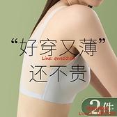 無痕內衣女無鋼圈顯胸小薄款運動美背心式【時尚好家風】