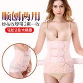 收腹帶順產純棉瘦身束腹帶塑身衣腰封束腰綁帶剖腹產專用