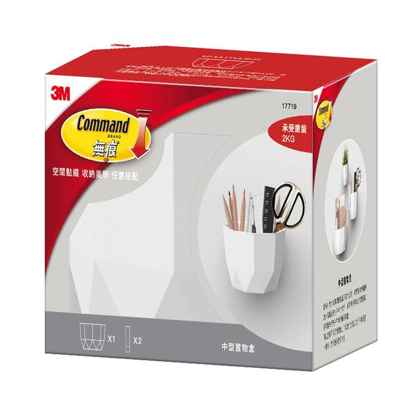 3M 無痕 LIFESTYLE 中型置物盒 白色