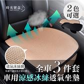 車用涼感冰絲透氣坐墊-三件套 前座涼感椅墊 副駕涼感座墊 後座散熱網布墊 散熱坐墊-時光寶盒8371