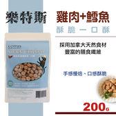 【SofyDOG】樂特斯-鮮雞鱈魚一口酥