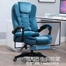 現代簡約電腦椅家用游戲椅子布藝辦公椅老板椅可躺靠背椅書房椅子 1995生活雜貨NMS
