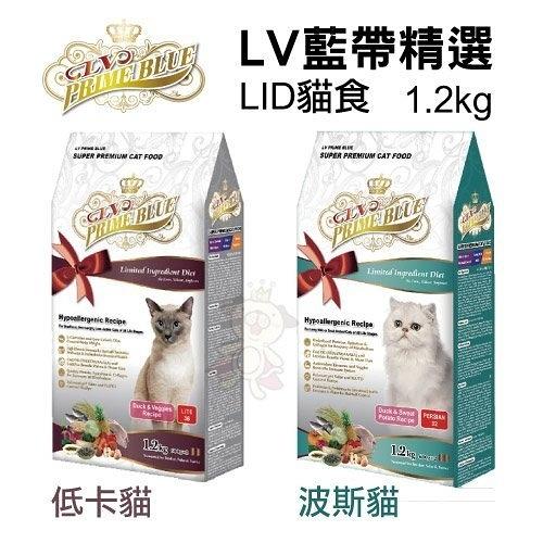 *KING WANG*LV藍帶精選《LID貓食》1.2kg/包 波斯貓/低卡貓 單一蛋白與單一全榖源