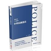 中華民國憲法(3版)(一般警察考試)1G402