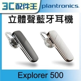 Plantronics Explorer 500 立體聲藍牙耳機 E500 A2DP 雙待機 DSP 語音提示 公司貨