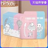Dr.DuDu母乳儲存袋儲奶袋感溫180ml奶袋存奶袋一次性大容量保鮮袋