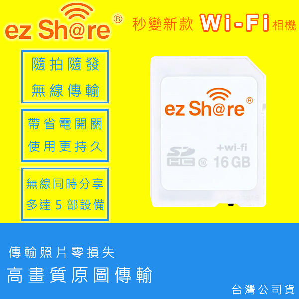 EGE 一番購】ez Share 易享派【16G/C10】SDHC Wi-Fi 記憶卡【公司貨】